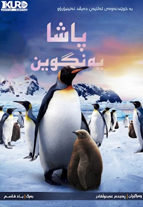 The Penguin King Poster