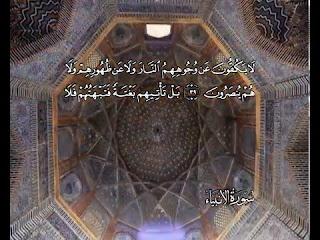Sura Los profetas <br>(Al-Anbiá) - Jeque / Mahmoud AlHosary -