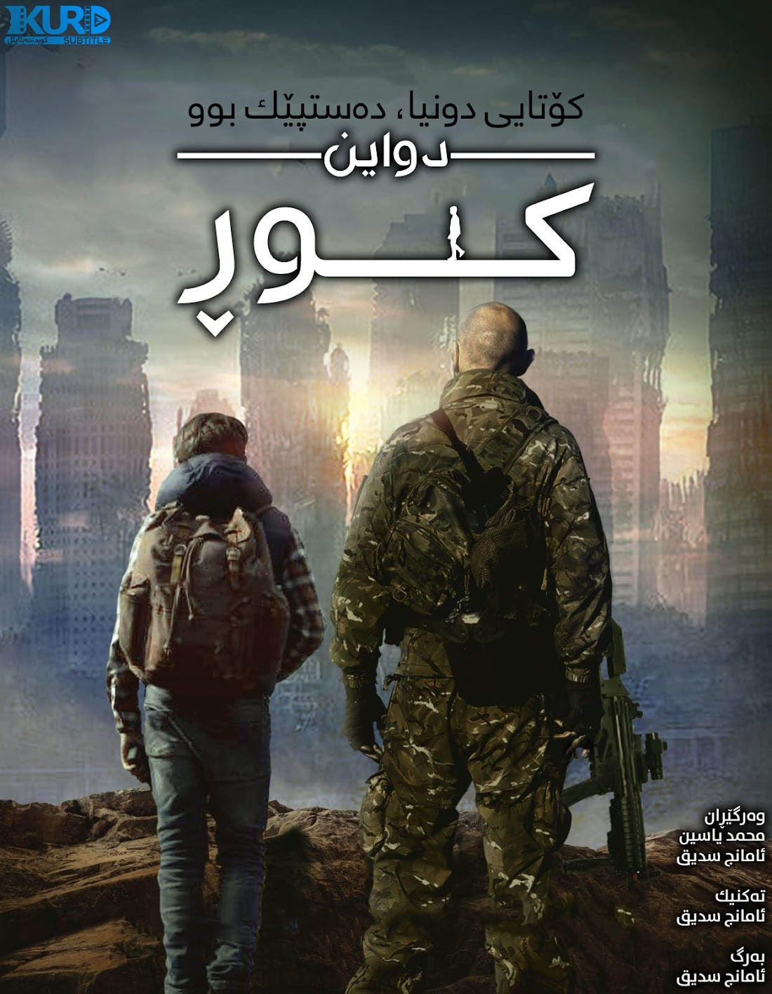The Last Boy kurdish poster