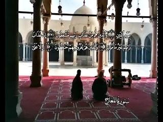 سورة المعارج  - الشيخ / محمود خليل الحصري - ترجمة إسبانية