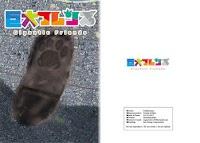 (C93) [Ochikonium (Terada Ochiko)] Kyodai Friends – Gigantic Friends (Kemono Friends) [English]