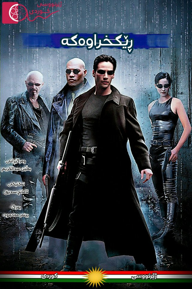 The Matrix kurdish poster