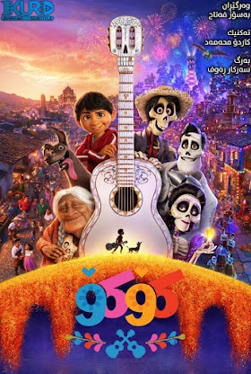 Coco Poster