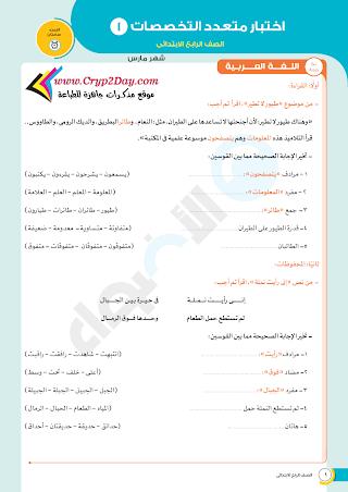 talb online طالب اون لاين نماذج استرشادية للامتحان المجمع للصف الرابع شهر مارس واجابات ???? Ms/ Mona Mohamed
