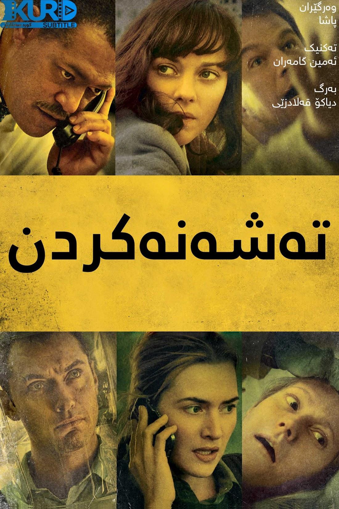 Contagion kurdish poster