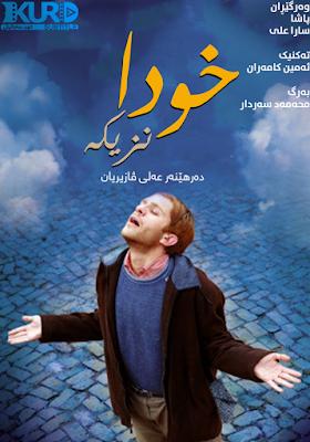 Khoda Nazdik Ast Poster