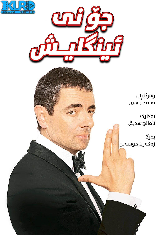 Johnny English kurdish poster