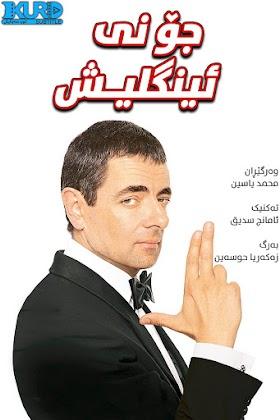 Johnny English Poster
