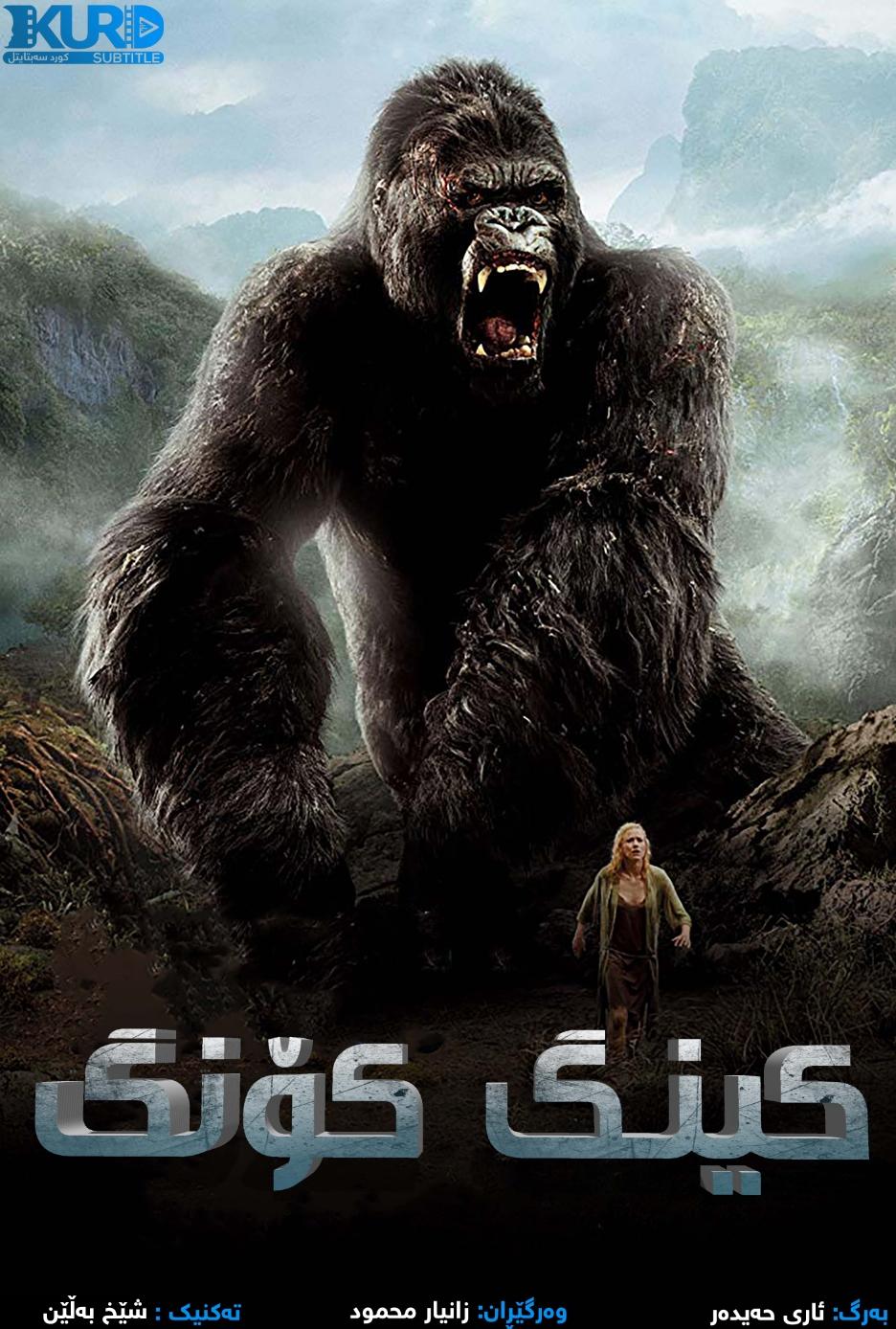 King Kong kurdish poster