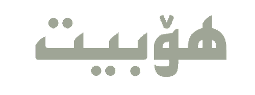 The Hobbit Kurdish Title