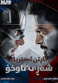 Captain America: Civil War 4K Poster
