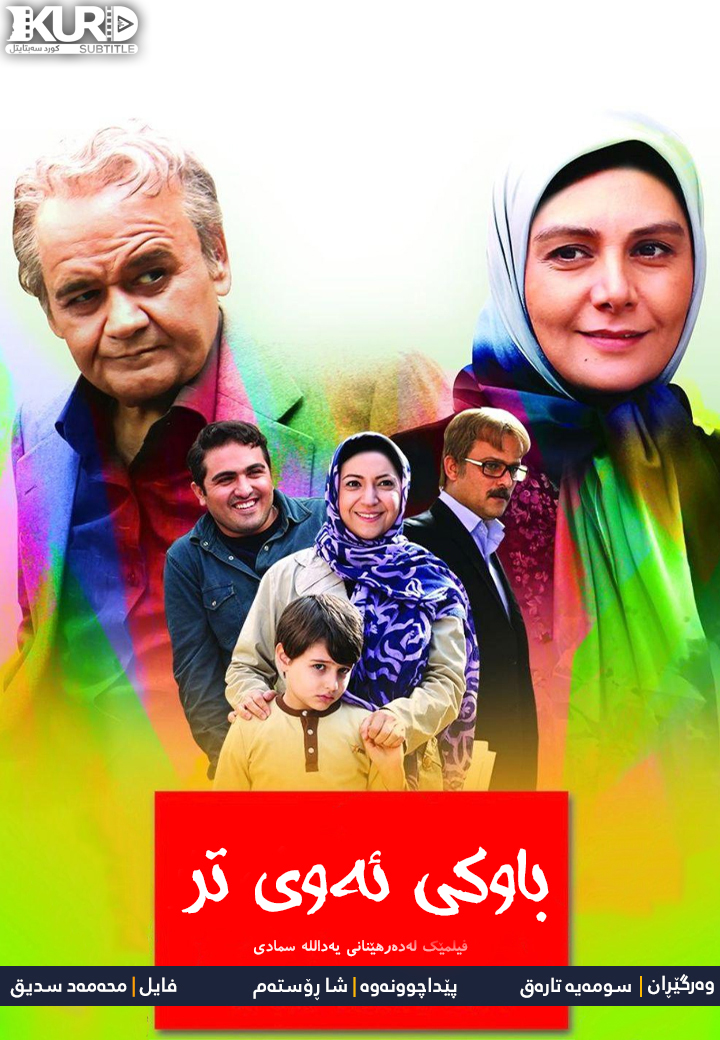 The Other One's Dad kurdish poster
