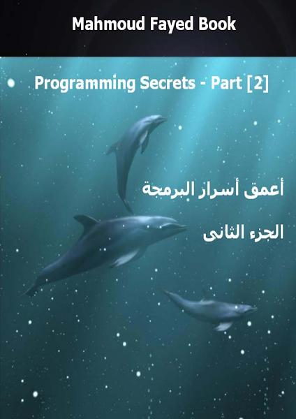 تحميل كتاب اعمق اسرار البرمجة - الجزء الثانى.pdf - أساسيات البرمجة كتب منوعة