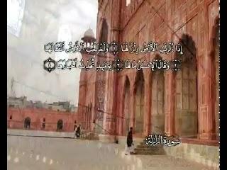 Sura  Az-Zalzalah <br>(The Earthquake) - Sheikh / Mahmoud AlHosary -