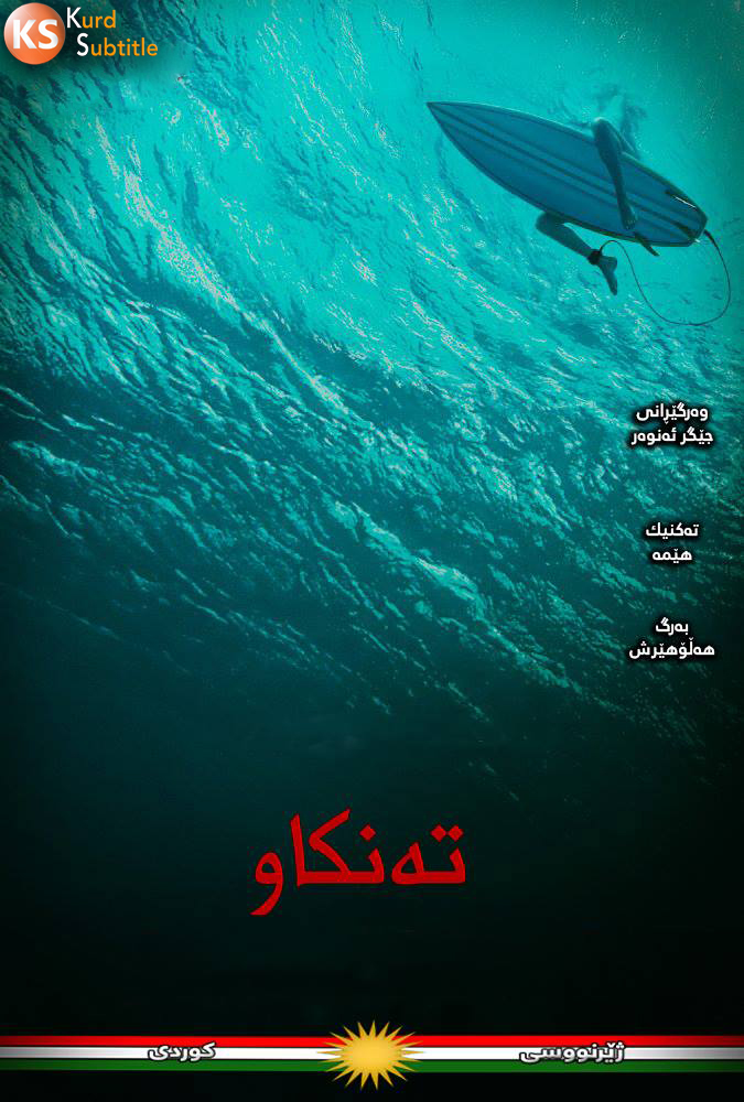 The Shallows kurdish poster