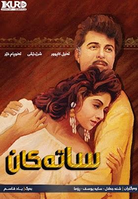 Lamhe Poster