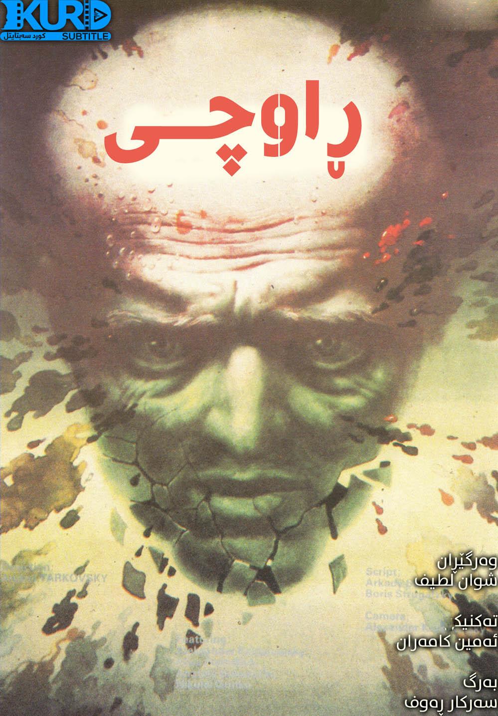 Stalker kurdish poster
