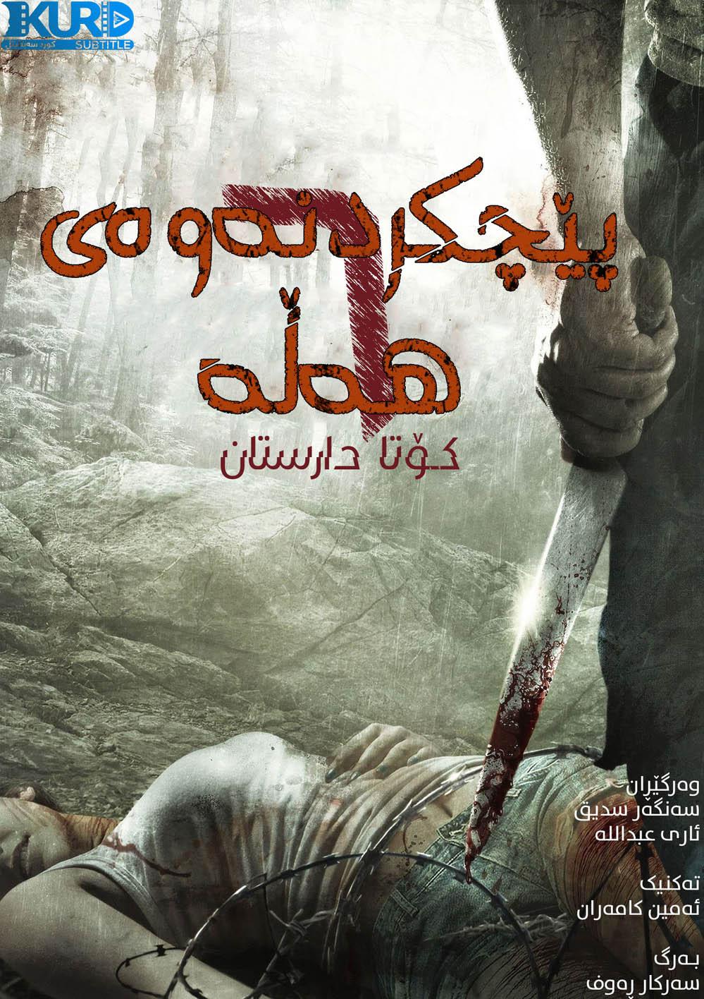 Wrong Turn 6: Last Resort kurdish poster