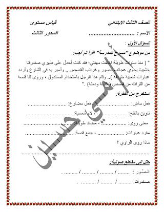 talb online طالب اون لاين المحور الثالث كاملا لغة عربية   أ / مي حسين