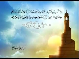 Sura  Al-Maarij <br>(The Ways of Ascent) - Sheikh / Mishary AlAfasy -
