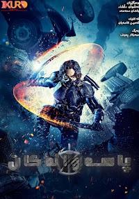 Guardians Poster