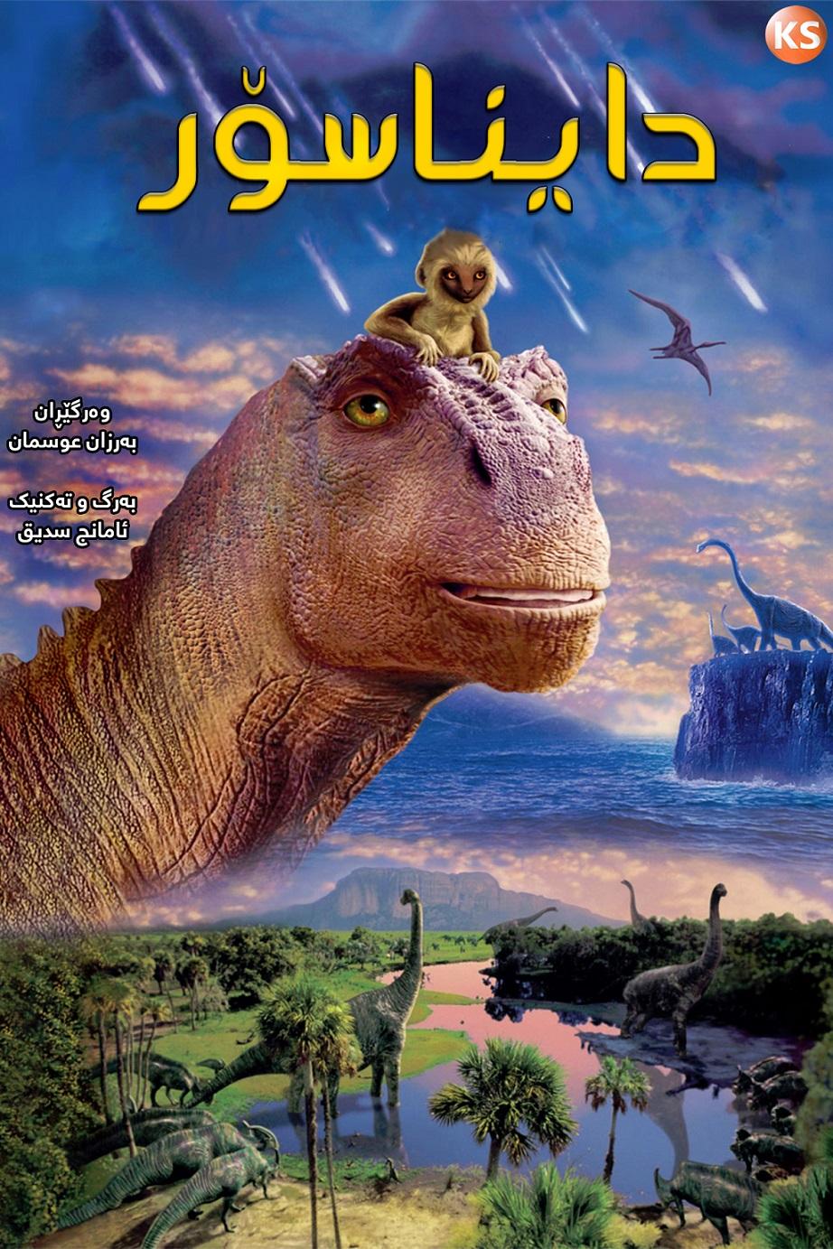 Dinosaur kurdish poster
