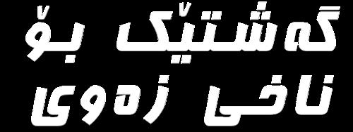Journey Kurdish Title