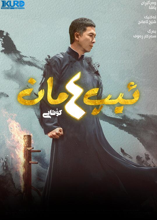 Ip Man 4: The Finale kurdish poster