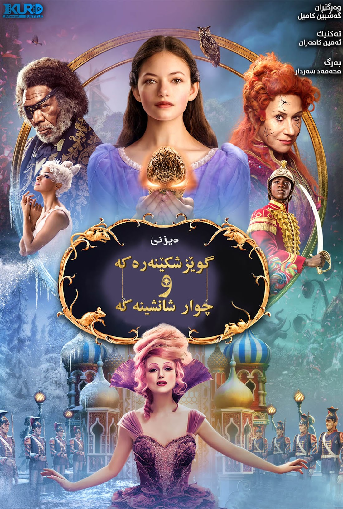 The Nutcracker and the Four Realms kurdish poster