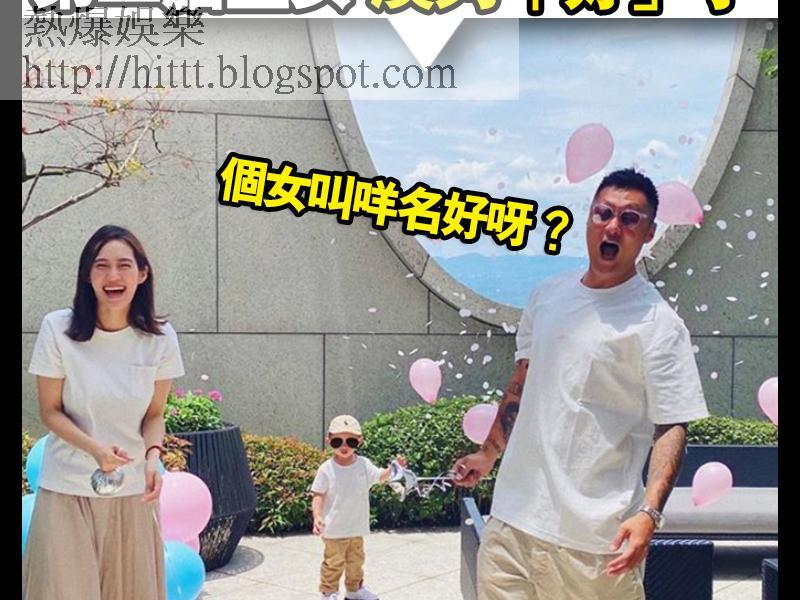 【#頭號粉絲】余文樂帶埋老婆囝囝齊公布第二胎性別係女!