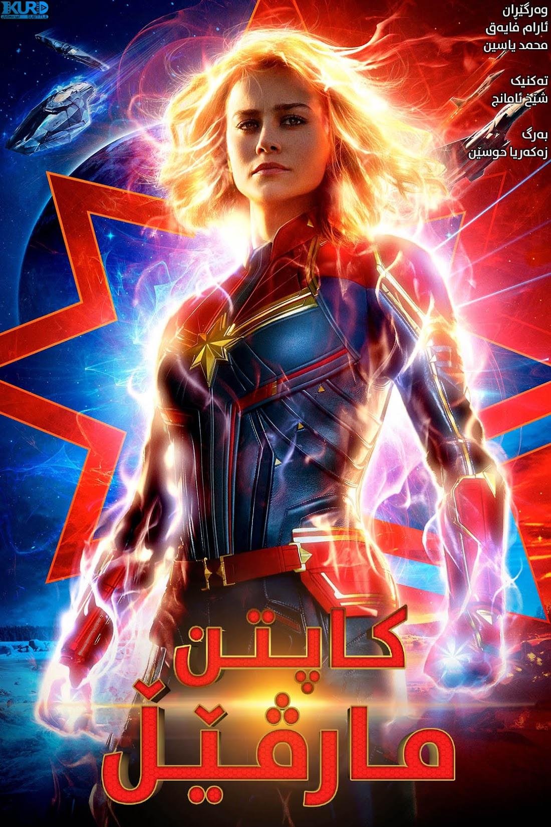 Captain Marvel kurdish poster