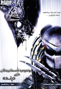 AVP: Alien vs Predator Poster