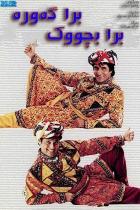 Bade Miyan Chote Miyan Poster