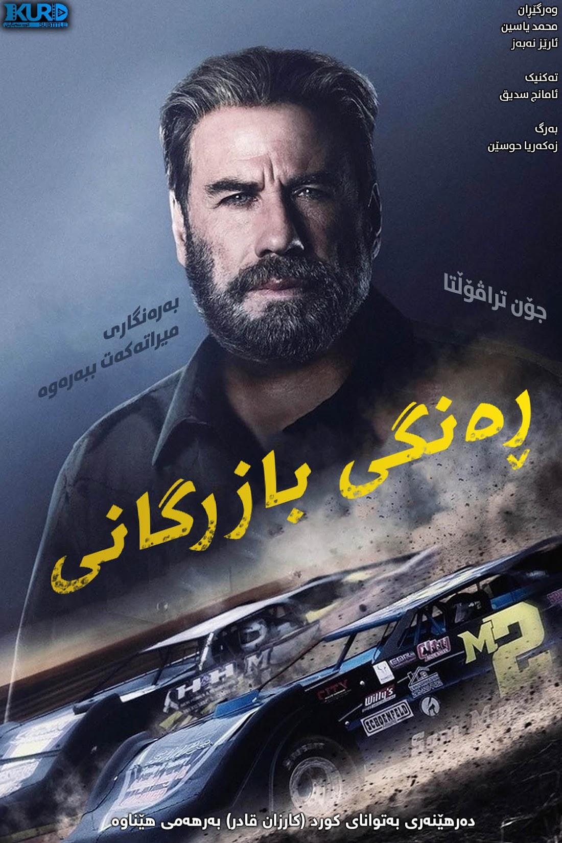 Trading Paint kurdish poster