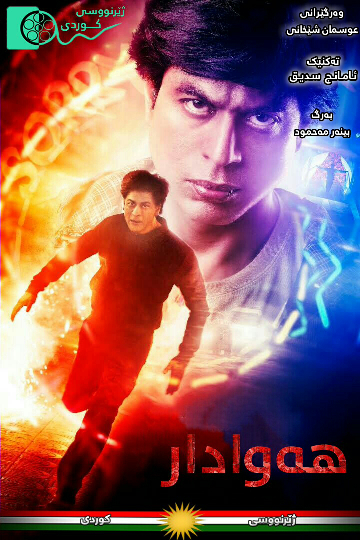 Fan kurdish poster