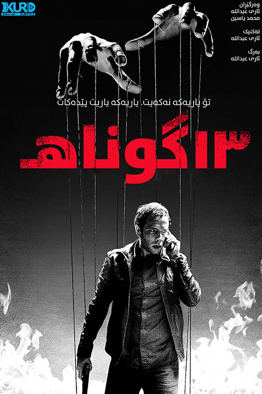 13 Sins kurdish poster