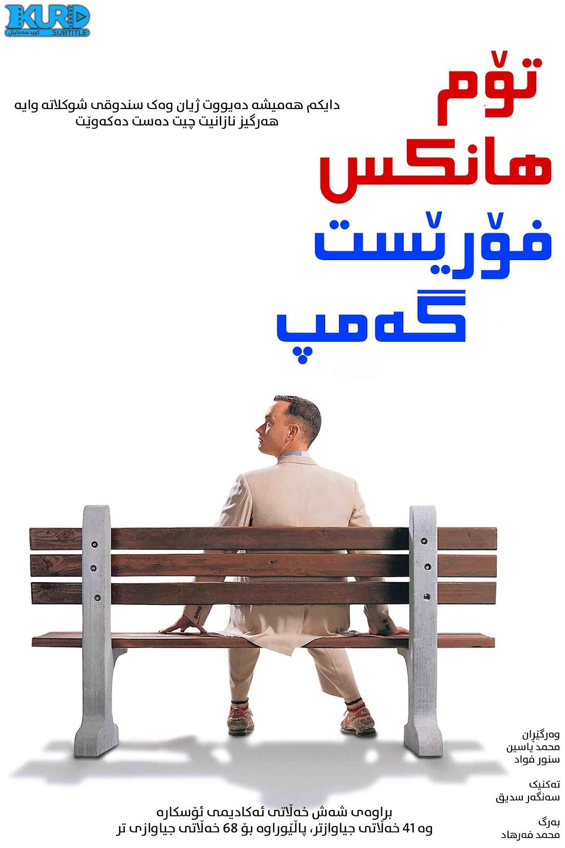 Forrest Gump kurdish poster