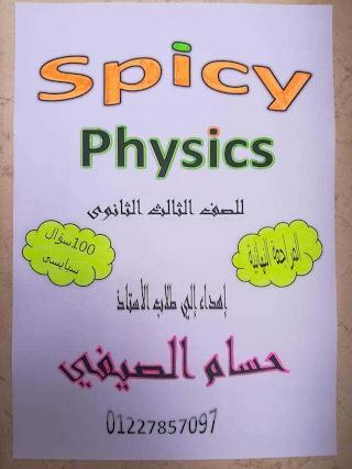 100 سؤال فى مادة الفيزياء للصف الثالث الثانوى 2020 أ/ حسام الصيفى  | سنتر إبداع التعليمى | الفيزياء الصف الثالث الثانوى الترمين | طالب اون لاين