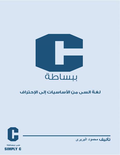 تحميل كتاب سى ببساطة.pdf - أساسيات البرمجة كتب منوعة »C / c++