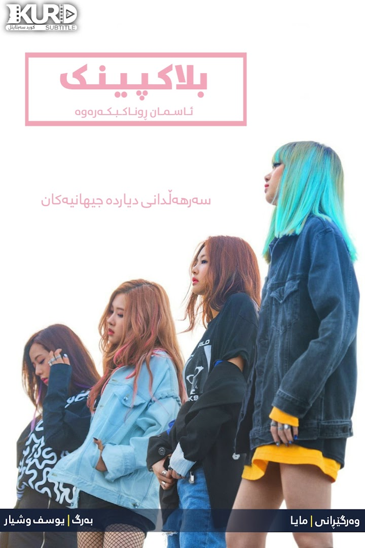Blackpink: Light Up the Sky kurdish poster