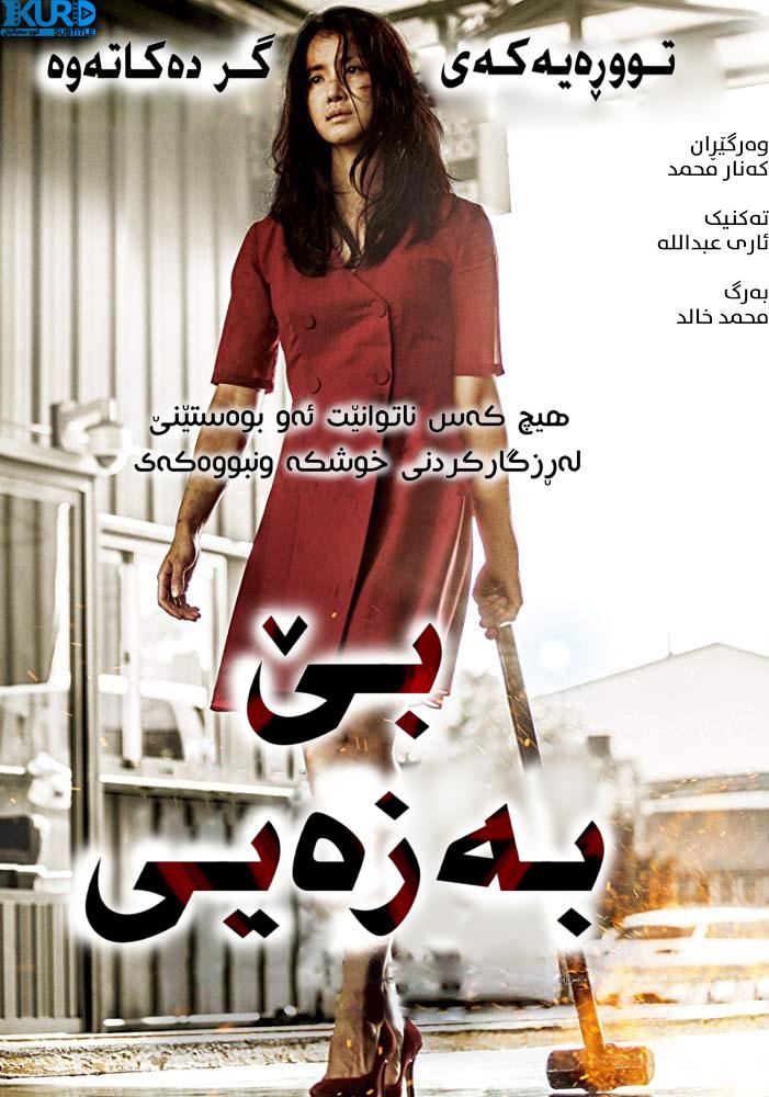 No Mercy kurdish poster
