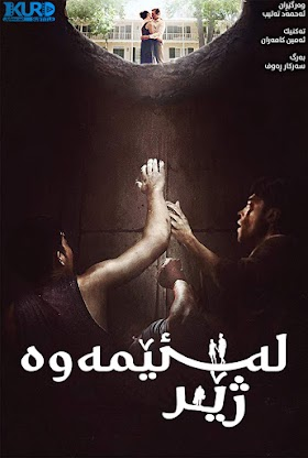 Beneath Us Poster