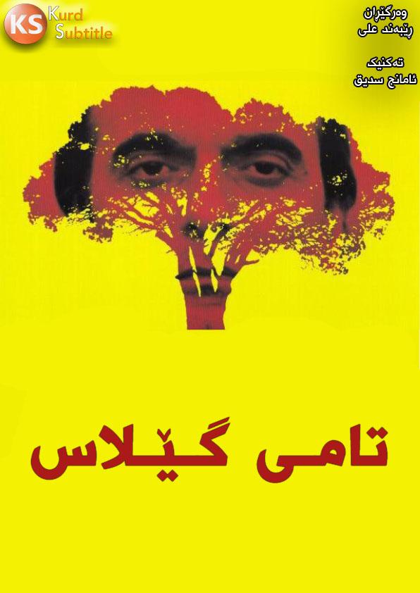 Taste of Cherry kurdish poster