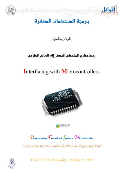 تحميل كتاب كتاب برمجة المتحكمات المصغرة6.pdf - ميكروكنترولر»سلسلة كتب برمجة المتحكمات المصغرة