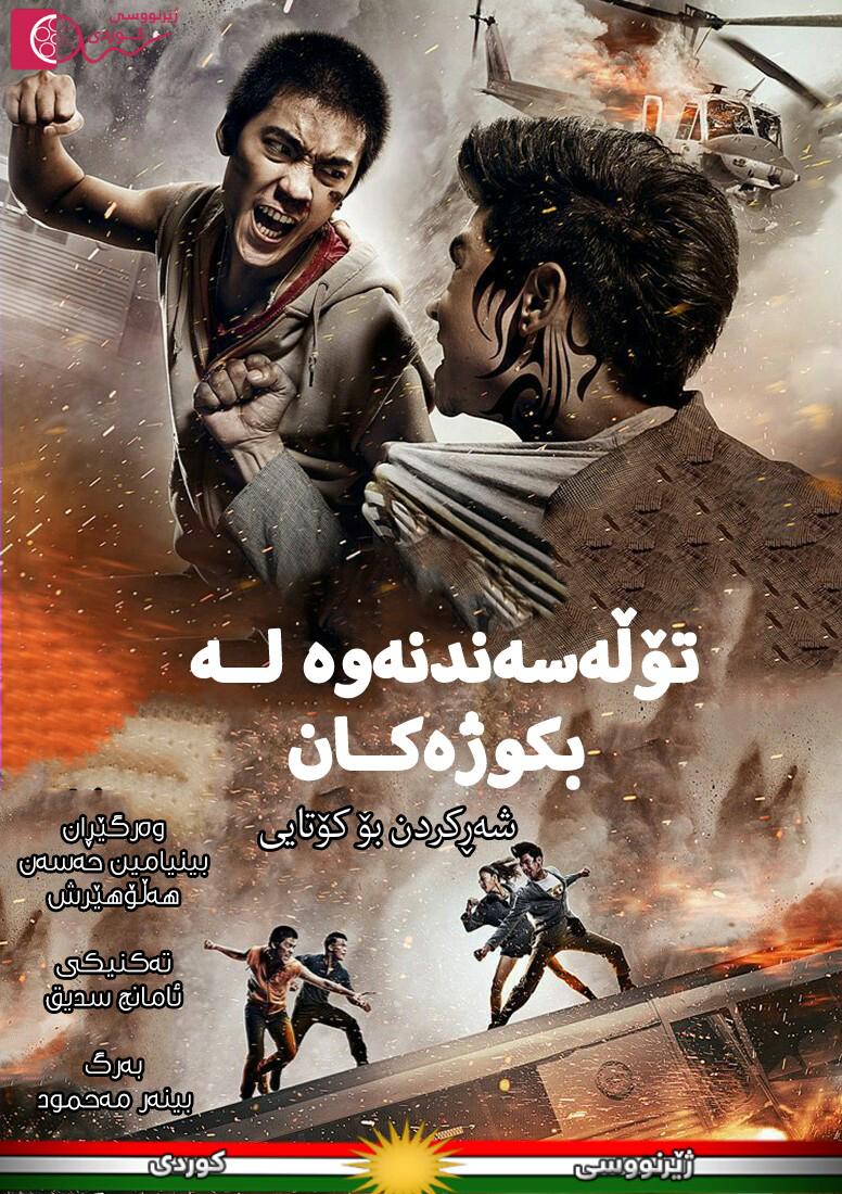 Vengeance of an Assassin kurdish poster