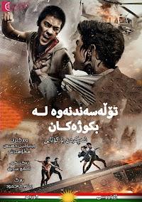 Vengeance of an Assassin Poster
