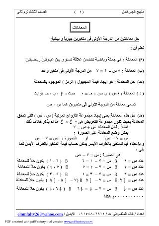 مذكرة رياضيات للصف الثالث الإعدادي الترم الثاني 2020 | سنتر إبداع التعليمى | الرياضيات الصف الثالث الاعدادى الترم الثانى | طالب اون لاين