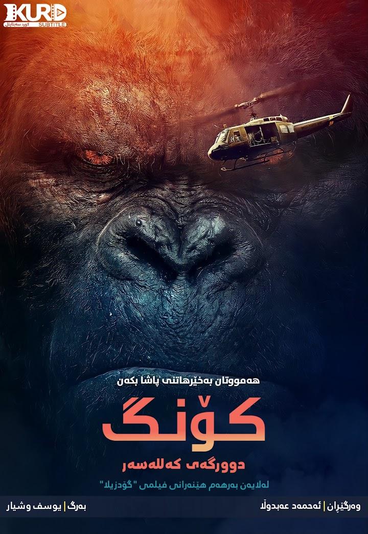 Kong: Skull Island kurdish poster