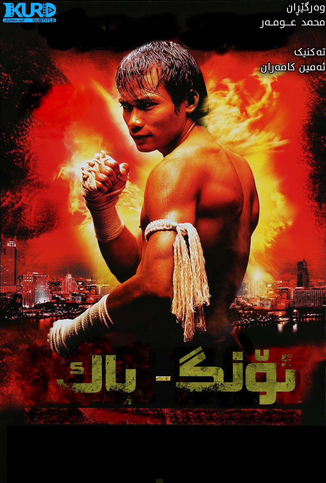 Ong Bak: Muay Thai Warrior kurdish poster