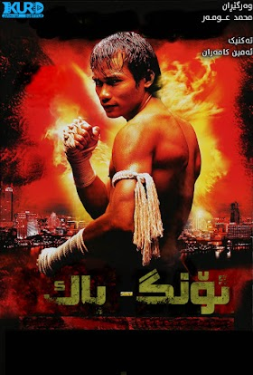 Ong Bak: Muay Thai Warrior Poster